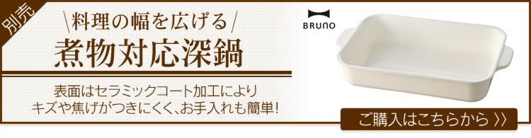 BRUNO コンパクトホットプレート レッド・ホワイト BOE018-RD 7760155 BOE018-WH 7760154【取り寄せ品】