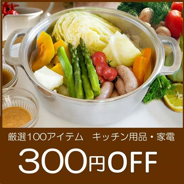キッチンアイテムに使える!300円OFFクーポン