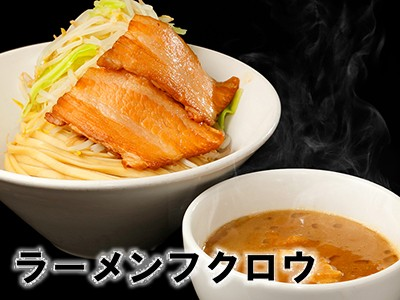 ラーメンフクロウ つけ麺(豚2枚入り)