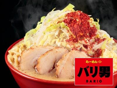 らーめん バリ男 らーめん(特製唐花付き)