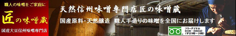 味噌王国信州の国産大豆の天然味噌を全国にお届けします