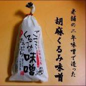 信州の人気お土産!胡麻くるみ味噌