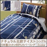 日本製コットン100%カバーリング