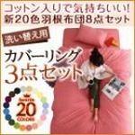 新20色羽根布団8点セット洗い替え用布団