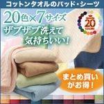 20色から選べる!ザブザブ洗えて気持ちいい!コットンタオルの敷パッド