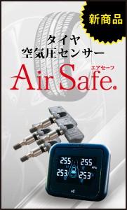 Air Safe