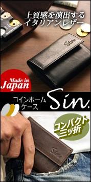 コインホームケース イタリアンレザー 日本製