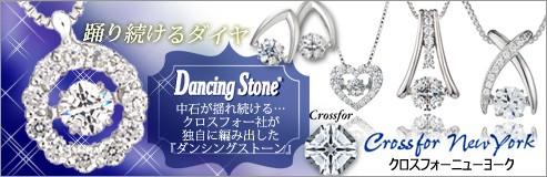 クロスフォーニューヨーク ダンシングストーン アクセサリー