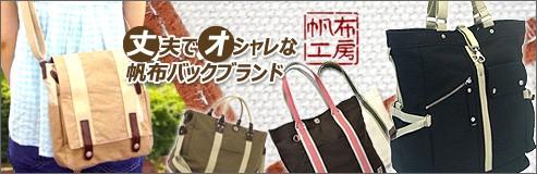 帆布工房 帆布のバッグ