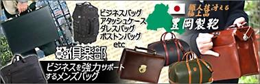 鞄倶楽部 豊岡 メンズバッグ