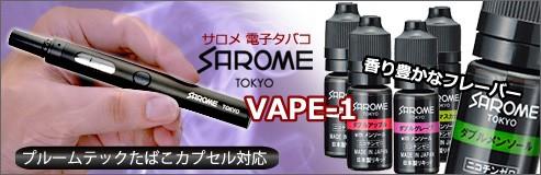 SAROME VAPE サロメ 電子タバコ