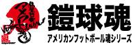 鎧球(アメフト)魂シリーズ