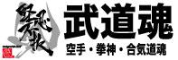 空手魂・拳神・合気道魂シリーズ
