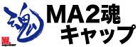 MA2魂キャップ