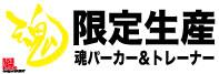 限定生産〜魂パーカー&トレーナ