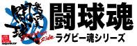 闘球(ラグビー)魂シリーズ