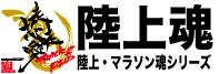マラソン・陸上魂シリーズ