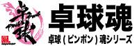 卓球(ピンポン)魂シリーズ