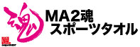 MA2魂スポーツタオル