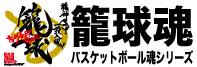 籠球(バスケット)魂シリーズ