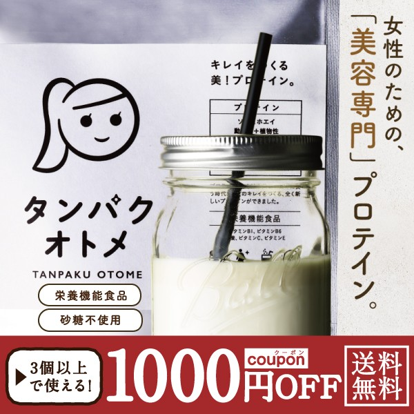 春DIET!【1000円OFFクーポン】タンパクオトメ・3個以上で使える!