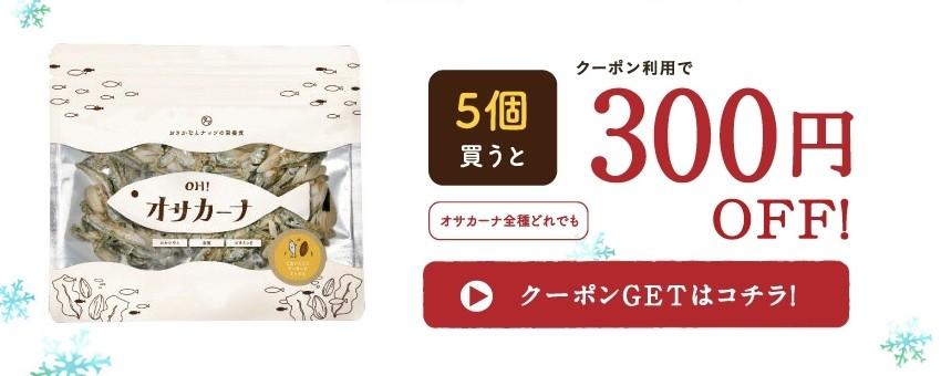 5個で300円OFF