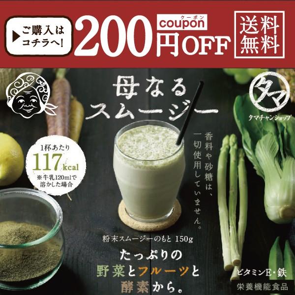 母なるスムージーがクーポンご利用で200円OFF!