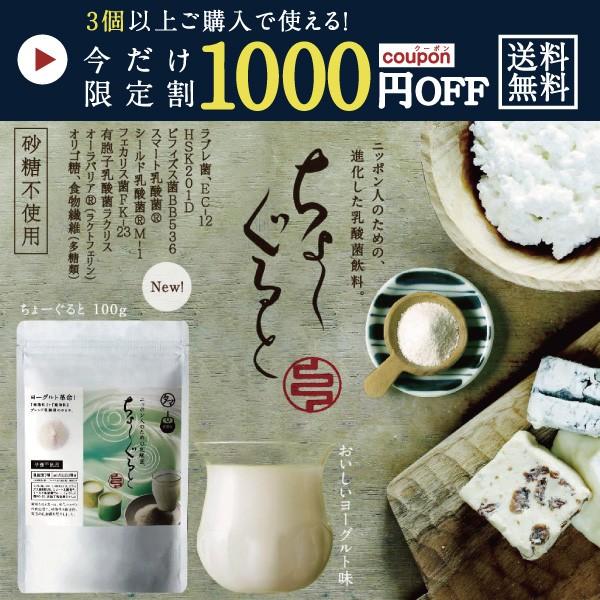 【1000円OFF】乳酸菌ちょーぐると3個から使えるクーポン