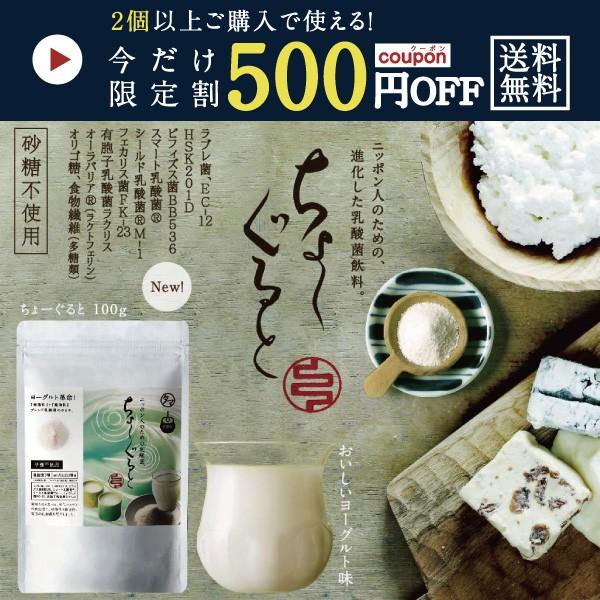 【500円OFF】乳酸菌ちょーぐると2個から使えるクーポン