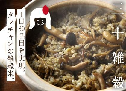 国産21世紀雑穀米