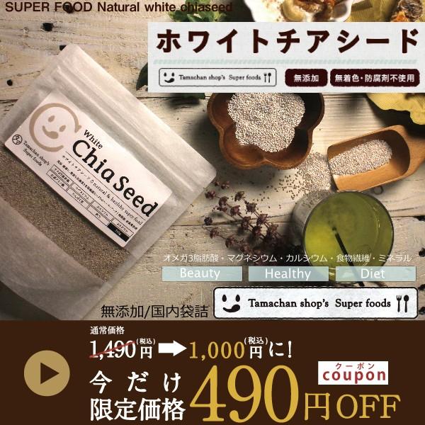 ☆ダイエット応援!☆白いチアシードがクーポン利用で1000円ポッキリ!