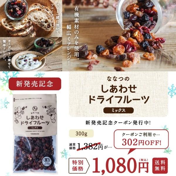 新発売記念☆ななつのドライフルーツミックスが1080円で購入できるクーポン