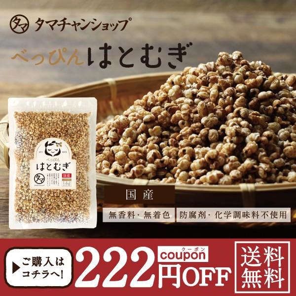 国産煎りはと麦150g☆クーポン利用で送料無料555円ポッキリ