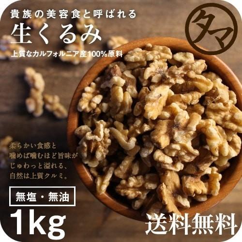 クルミ1kgを2袋購入で使える1500円OFFクーポン