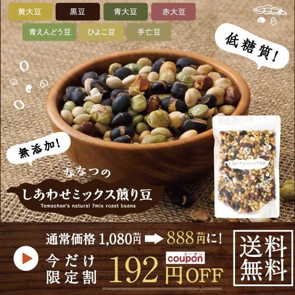 7種ミックス煎り豆がクーポン利用で888円ポッキリ!