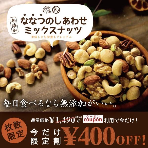 7種の極上ナッツをブレンド「しあわせミックスナッツ」400円OFFクーポン ※お一人様最大4個まで