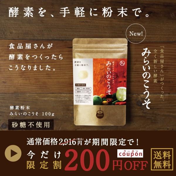 ■200円OFF■「みらいのこうそ」プレミアクーポン!