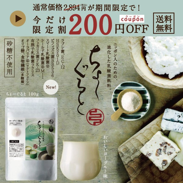【200円OFF】乳酸菌ちょーぐるとで菌活&腸活応援キャンペーン!