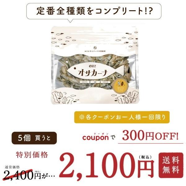 小魚×アーモンド OH~!オサカーナ5個以上でご購入で、ご購入合計より300円OFF