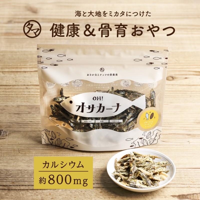 小魚×アーモンド OH~!オサカーナ5個以上でご購入で、ご購入合計より200円OFF