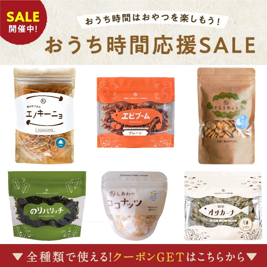 「しあわせおやつ」シリーズどれでも1袋ご購入で30円OFF!