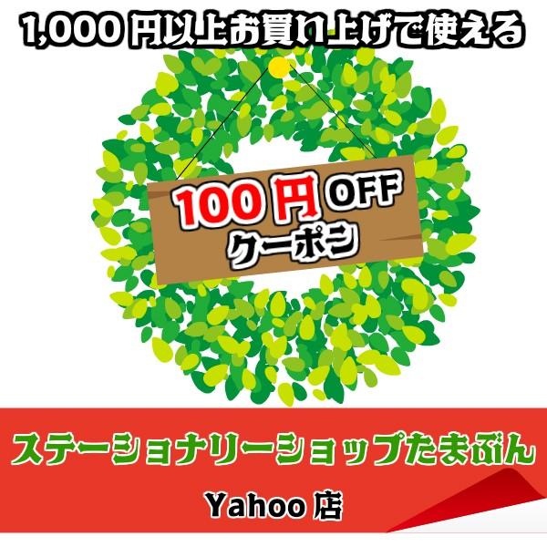 1000円以上のお買い上げで使える【100円OFF】クーポン
