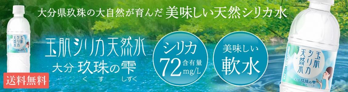 玉肌シリカ天然水 大分 玖珠(くす)の雫