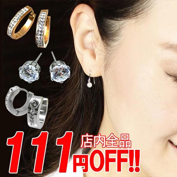 111円クーポン