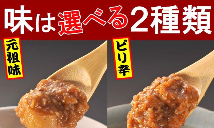 味は選べる2種類 元祖味・ピリ辛