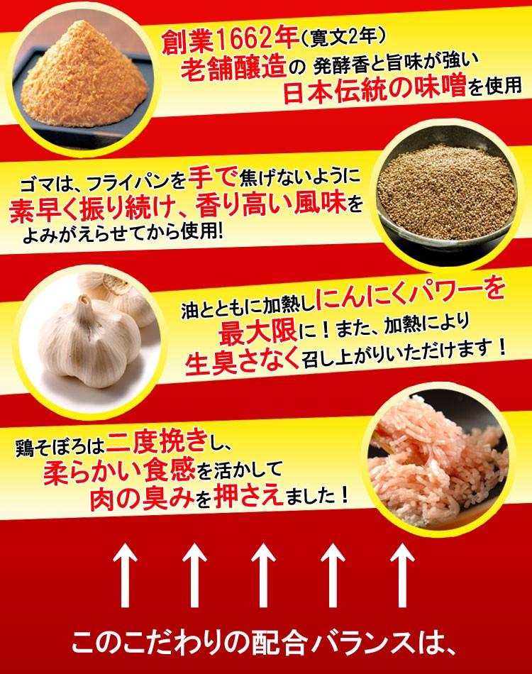 味噌・ゴマ・にんにく・鶏ひき肉へのこだわり