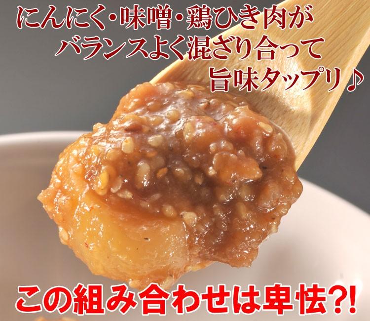 にんにく・味噌・鶏ひき肉がバランスよく混ざり合って旨味タップリ♪
