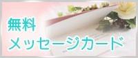 【無料】メッセージカードラインナップ