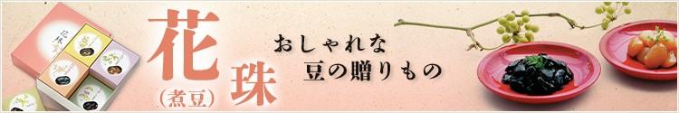 花珠(煮豆) おしゃれな豆の贈りもの