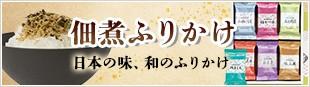 佃煮ふりかけ / 日本の味、和のふりかけ